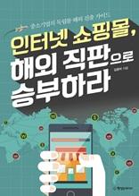 인터넷 쇼핑몰, 해외 직판으로 승부하라