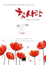 첫사랑 : 작가 자신의 첫사랑의 아픈 추억에 바탕을 둔 소설