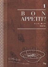 [BL] 보나페티 1