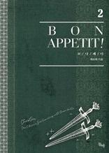 [BL] 보나페티 2