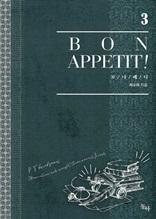 [BL] 보나페티 3