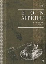 [BL] 보나페티 4