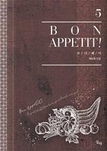 [BL] 보나페티 5