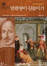 말괄량이 길들이기 : 셰익스피어 희극