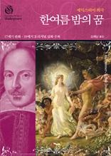한여름 밤의 꿈 : 셰익스피어 희극
