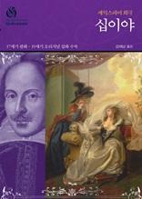 십이야 : 셰익스피어 희극