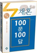 재혼 100문 100답