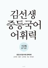 김선생 중등국어 어휘력 1단계