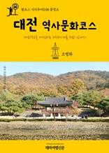 원코스 시티투어038 충청도 대전 역사문화코스 대한민국을 여행하는 히치하이커를 위한 안내서