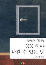 [BL] XX 해야 나갈 수 있는 방