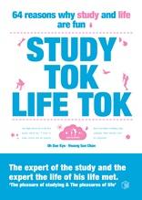 STUDY TOK LIFE TOK