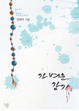 [세트] 가벼운 감기 (전2권/완결)