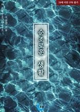 [세트] 순조로운 생활 (전2권/완결)