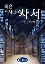 [합본] 죽은 도서관의 사서 (전5권)