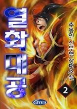 열화대공 2권