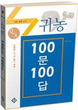귀농 100문 100답