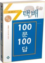 택배 100문 100답