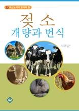 젖소 개량과 번식