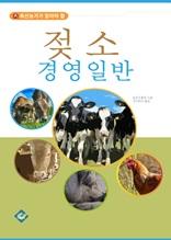 젖소 경영일반