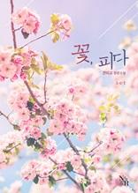 [세트] 꽃, 피다 전 2권