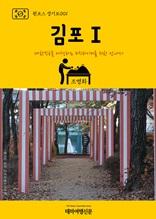 원코스 경기도001 김포Ⅰ 대한민국을 여행하는 히치하이커를 위한 안내서