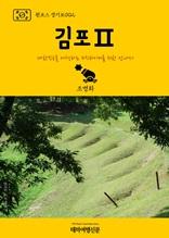 원코스 경기도002 김포Ⅱ 대한민국을 여행하는 히치하이커를 위한 안내서