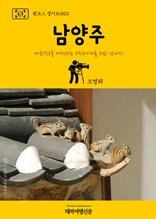 원코스 경기도003 남양주 대한민국을 여행하는 히치하이커를 위한 안내서