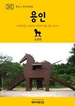 원코스 경기도004 용인 대한민국을 여행하는 히치하이커를 위한 안내서