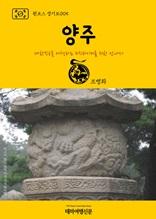 원코스 경기도005 양주 대한민국을 여행하는 히치하이커를 위한 안내서