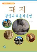 돼지 경영과 효율적 운영
