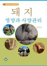 돼지 영양과 사양관리