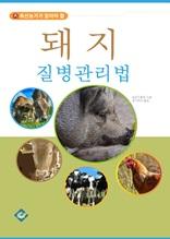 돼지 질병관리법