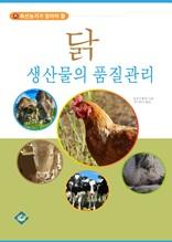 닭 생산물의 품질관리