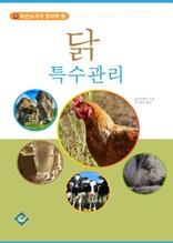 닭 특수관리