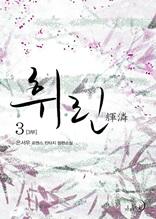휘린(輝潾) 3부 3