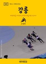 원코스 강원도002 강릉 대한민국을 여행하는 히치하이커를 위한 안내서