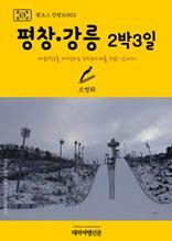 원코스 강원도003 평창·강릉 2박3일 대한민국을 여행하는 히치하이커를 위한 안내서
