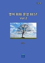 영어 회화 문장 BEST(기초 편)[Vol.2]