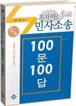 혼자하는 민사소송 100문 100답
