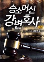 [세트] 승소머신 강변호사 전 7권