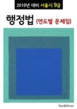 2018년 대비 서울시 9급 행정법 (연도별 문제집)
