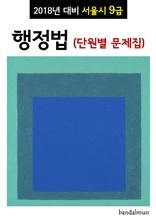 2018년 대비 서울시 9급 행정법 (단원별 문제집)