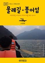 원코스 강원도005 물레길·붕어섬 대한민국을 여행하는 히치하이커를 위한 안내서