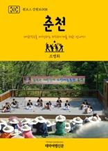 원코스 강원도008 춘천 대한민국을 여행하는 히치하이커를 위한 안내서