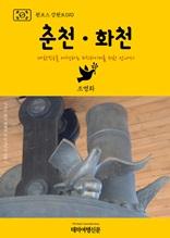 원코스 강원도010 춘천·화천 대한민국을 여행하는 히치하이커를 위한 안내서