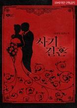 사기 결혼