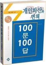 개인파산과 면책 100문 100답