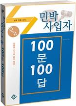 민박사업자 100문 100답