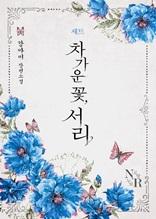 [세트] 차가운 꽃, 서리 전 2권