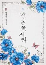 차가운 꽃, 서리 2(완)